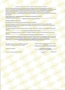 sertificate2(2)